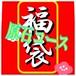 ⭐︎2020年福袋原石コース⭐︎