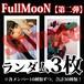 【チェキ・ランダム3枚】FullMooN【第二弾】