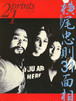 Tadanori Yokoo  横尾忠則 / 21prints 1997 冬