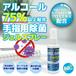 〔アルコール成分75%以上配合〕除菌ジェルスプレー(60ml)