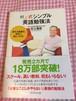 村上式シンプル英語勉強法 ※特価