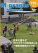 Mネット199号   ダウンロード版