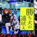 勝ち犬の遠吠え【6ヶ月連続シングルリリース第1弾!】