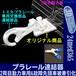 プラレール2両目動力車専用連結器【青(Blue)】(2個入)