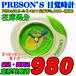 在庫処分 パーソンズ 目覚時計 PSB4619-2 定価¥2,000-(税別)