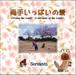 1st「両手いっぱいの愛」CD