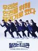 ☆韓国ドラマ☆《走る調査官》DVD版 全14話 送料無料!