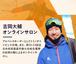 吉岡大輔オンラインサロン|Vol.1[ 2017/01/18 〜 04/30 配信分 ]