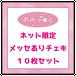 【ネット限定】メッセありチェキ10枚セット