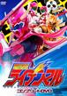 DVD『電撃!!ライデンマル コンプリート』(RDMR-01)