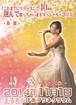 【DVD】「これまでにリリースした40曲を選んで歌っちゃいますスペシャル~2014~」第一部