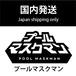プールマスクマン(水泳指導者向け耐水透明マスク)