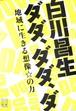 「白川昌生 ダダ、ダダ、ダ 地域に生きる想像☆の力」白川昌生 / Yoshio Shirakawa