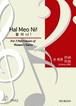 K0101 HalMeoNi!(3 Part Chours of Women's Voices/D. KIM /Full Score)