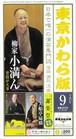 東京かわら版 2015(平成27)年9月号