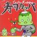 寿司カッパ 第2版