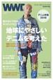 デニム特集 「サステイナブル」でなければ生き残れない!|WWD JAPAN Vol.2040