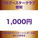 PGブースタークラブ 寄附 ¥1,000