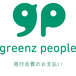 greenz people 寄付会費