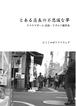 C85頒布『とある店長の不思議な夢』/店長・安曇瑠璃二次創作