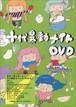 十代暴動ナイト(V.A) (DVD)
