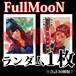 【チェキ・ランダム1枚】FullMooN