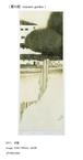 岩切裕子「夏の庭」 IWAKIRI Yuko 'summer garden' /woodblock print