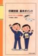 印刷技術基本ポイントUVオフセット印刷編