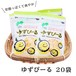 三原村のゆず菓子(ゆずぴーる)20袋