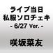 ライブ当日私服ソロチェキ(6/27 Ver.)咲坂菜友