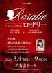 【S席専用】ミュージカル座「ロザリー」追加公演