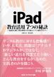iPad 教育活用 7つの秘訣 〜先駆者に聞く教育現場での実践とアプリ選びのコツ〜
