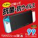 『ペタクリンシールSW』 任天堂 SWITCH Joy-Con スイッチ ジョイコン用 抗ウイルス 抗菌 99% 日本製 メール便送料無料 *【 10023 / 4945664122384 】