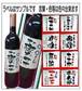 オリジナルラベル ワイン(ヨーロッパ産)750ml 文字入れ ちぎり和紙仕上げ1本ギフト箱入