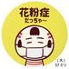 仙台弁こけし 花粉症だっちゃ カンバッジ(57ミリ)