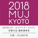 「2018ミスユニバース京都大会 最終選考会」S席チケット