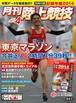 月刊陸上競技2015年4月号