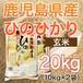 令和2年産 鹿児島県産ヒノヒカリ 【玄米】 20kg(10kg×2袋) ★送料無料!!(一部地域を除く)★