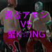 K☆ING  勇者アモンVs.蟹K☆ING  ワラビーTV選手権試合(9/25 2016)