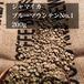 ブルーマウンテン№1(ジャマイカ)生豆240gを焙煎