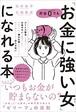2月3日東京「お金に強い女(ひと)になれる本」出版記念セミナー