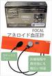 日本製FOCAL アネロイド血圧計 ナイロンカフ オレンジ(税込)