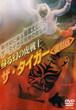 蘇る幻の虎戦士 ザ・タイガー〈復刻版〉