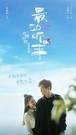 ☆中国ドラマ☆《もっともステキなこと》Blu-ray版 全24話 送料無料!