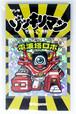 ゾッキリマンシール・電波塔ロボ 01号