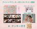 【C クッキー付き】アイシングクッキー作り♡キット付きオンライン講座 パーフェクトセット