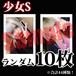 【チェキ・ランダム10枚】少女S