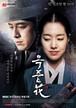 韓国ドラマ【獄中花】Blu-ray版 全51話
