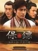 ☆中国ドラマ☆《ボディガード》DVD版 全32話 送料無料!