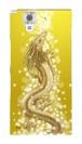 【ARROWS NX(F-01J)/(F-02H)】豊かさの金龍 Golden Dragon of Abundance ツヤありハード型スマホケース